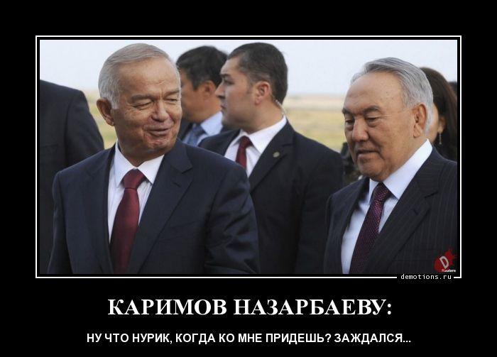 КАРИМОВ НАЗАРБАЕВУ: