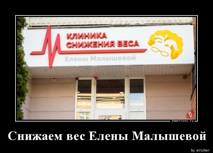 Снижаем вес Елены Малышевой