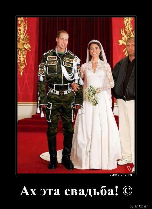 Ах эта свадьба! ©