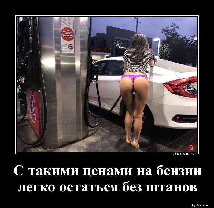 С такими ценами на бензин  легко остаться без штанов