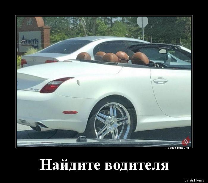 Найдите водителя