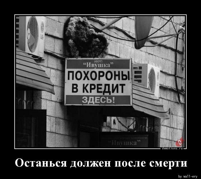 Останься должен после смерти