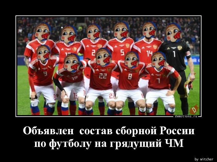 Объявлен  состав сборной России  по футболу на грядущий ЧМ