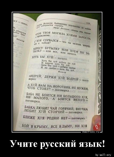 Учите русский язык!