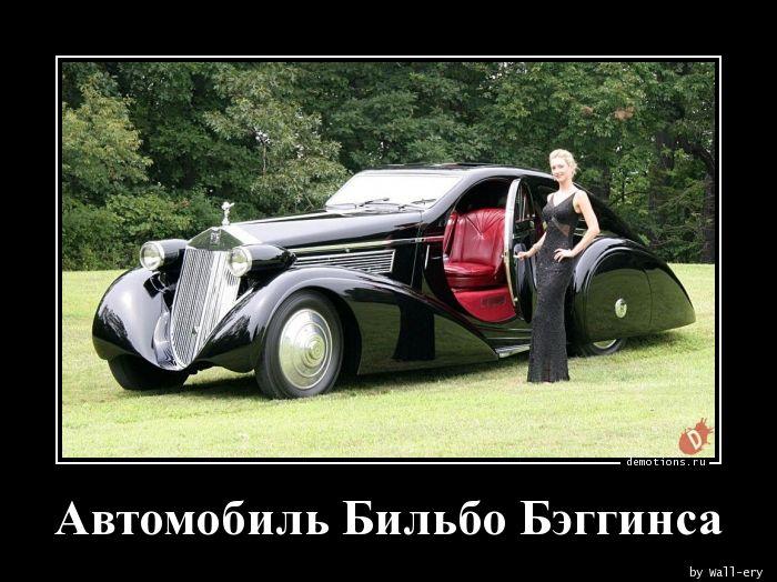 Автомобиль Бильбо Бэггинса