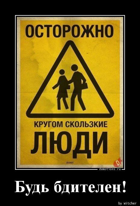 Будь бдителен!