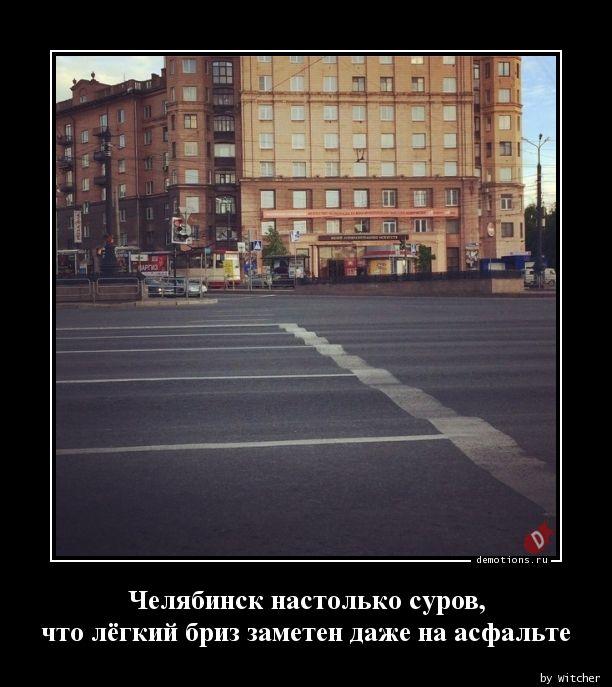 Челябинск настолько суров,  что лёгкий бриз заметен даже на асфальте