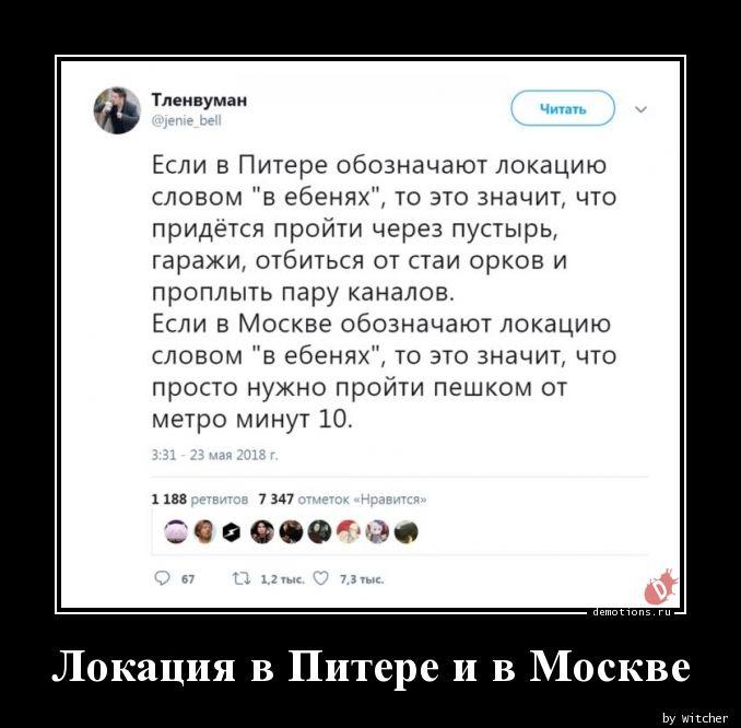Локация в Питере и в Москве