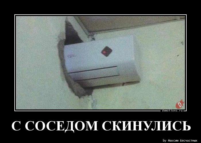 С СОСЕДОМ СКИНУЛИСЬ