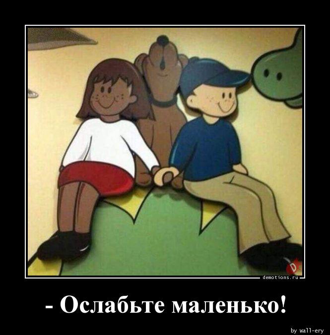 - Ослабьте маленько!