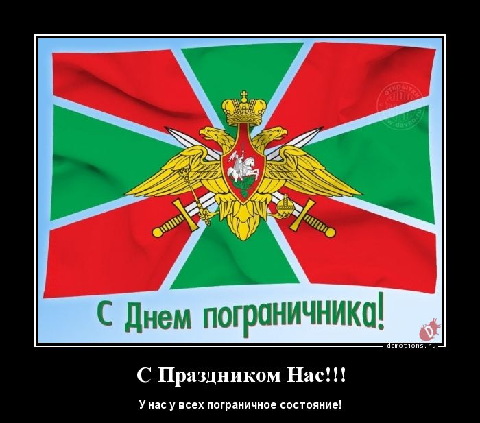 С Праздником Нас!!!