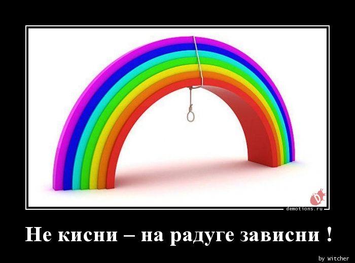 Не кисни – на радуге зависни !