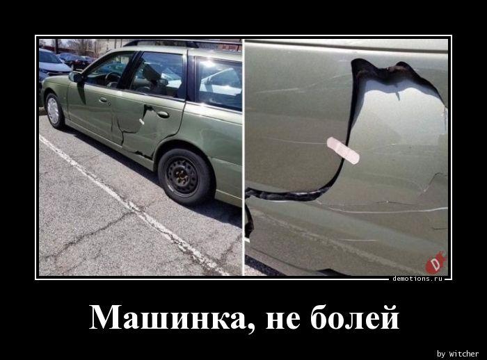 Машинка, не болей