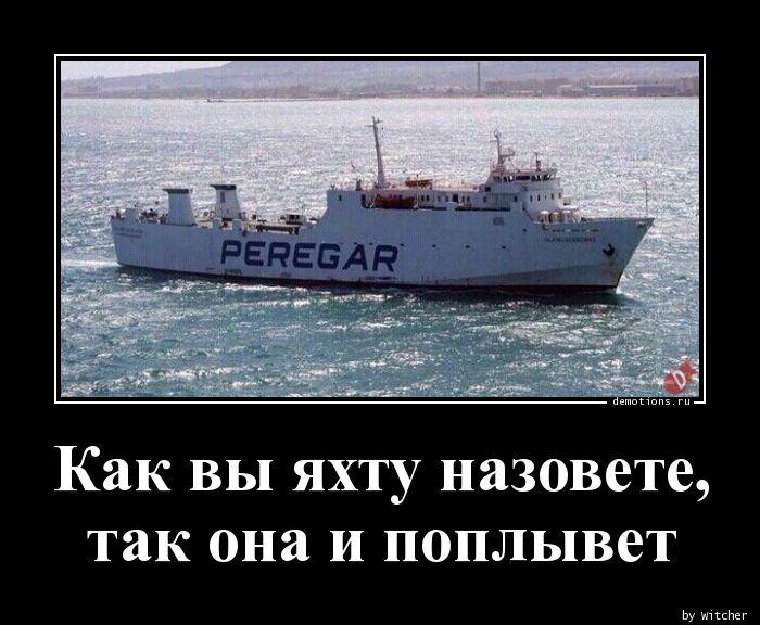 Как вы яхту назовете,  так она и поплывет