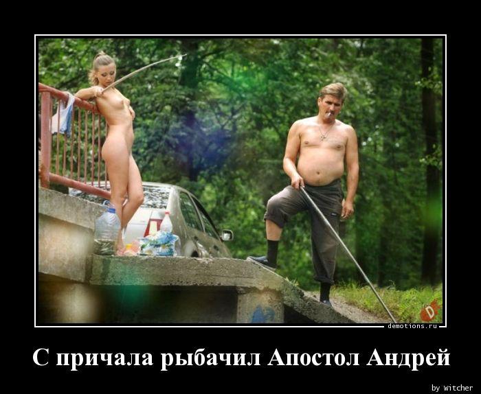 С причала рыбачил Апостол Андрей