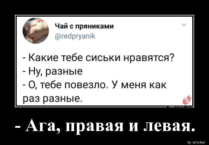 - Ага, правая и левая.