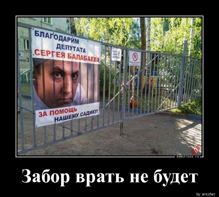 Забор врать не будет