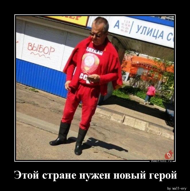 Этой стране нужен новый герой