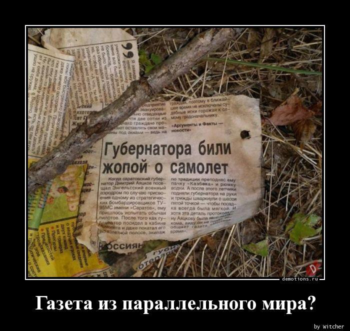 Газета из параллельного мира?