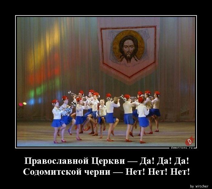Православной Церкви — Да! Да! Да! Содомитской черни — Нет! Нет! Нет!