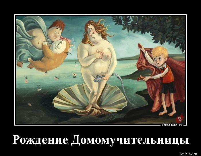 Рождение Домомучительницы