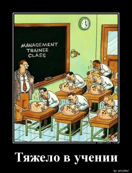 Тяжело в учении