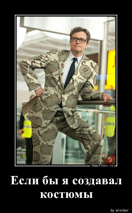 Если бы я создавал  костюмы