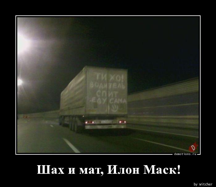 Шах и мат, Илон Маск!