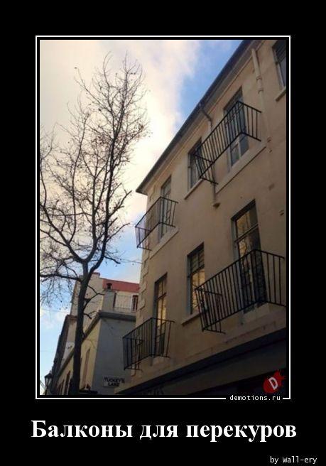 Балконы для перекуров