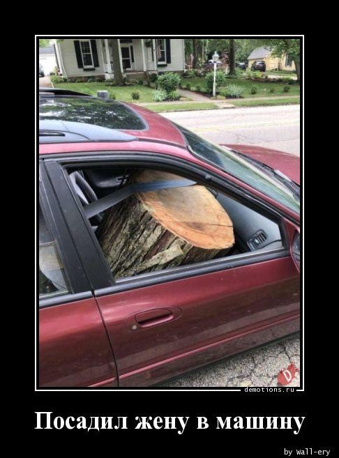 Посадил жену в машину