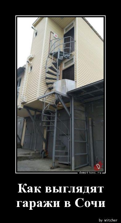 Как выглядят  гаражи в Сочи