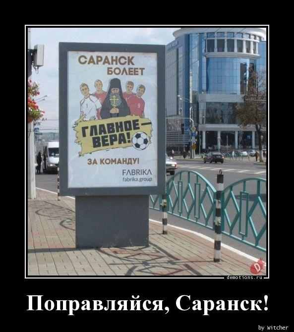 Поправляйся, Саранск!