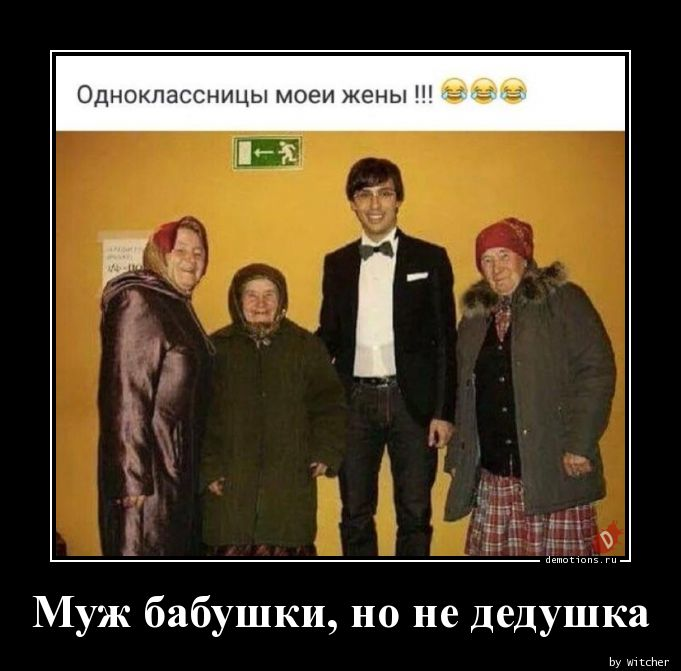 Муж бабушки, но не дедушка