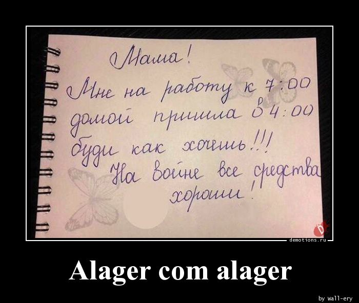Alager com alager
