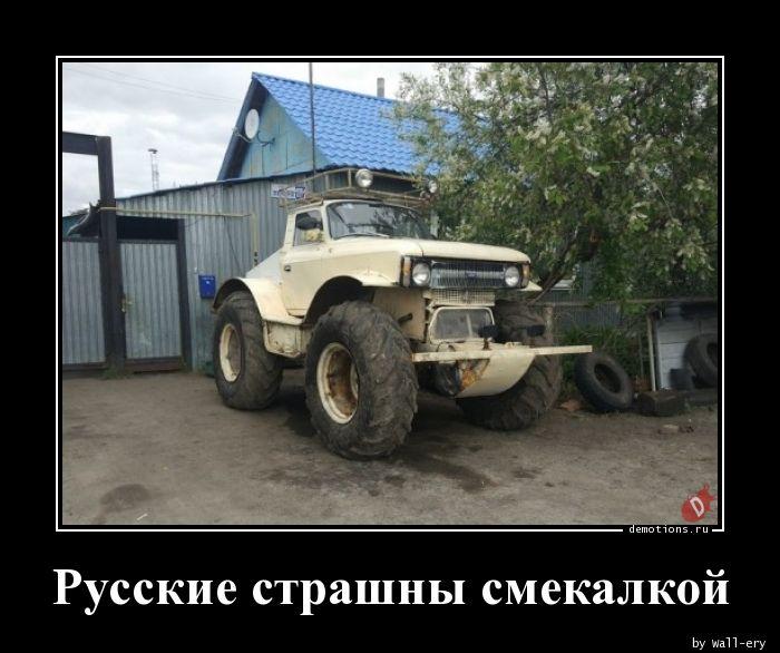 Русские страшны смекалкой