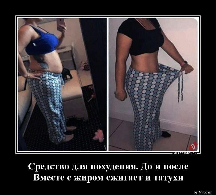 Средство для похудения. До и после Вместе с жиром сжигает и татухи