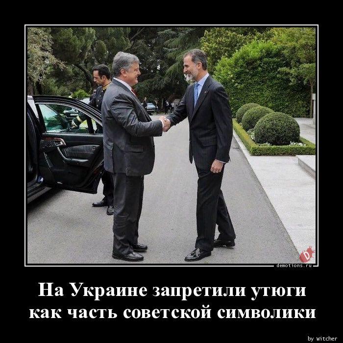 На Украине запретили утюги как часть советской символики