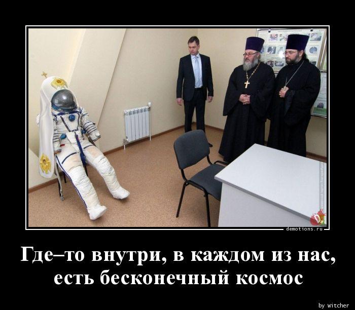 Где–то внутри, в каждом из нас,  есть бесконечный космос