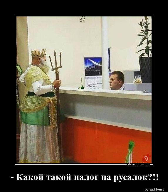 - Какой такой налог на русалок?!!