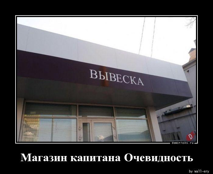Магазин капитана Очевидность