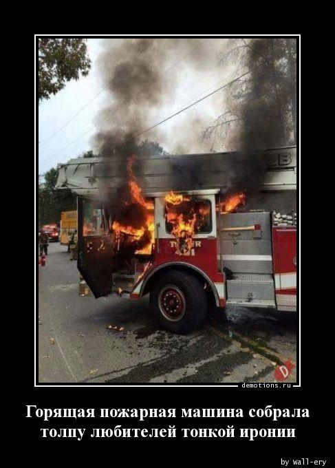 Горящая пожарная машина собрала толпу любителей тонкой иронии