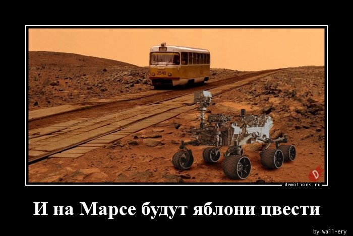 И на Марсе будут яблони цвести