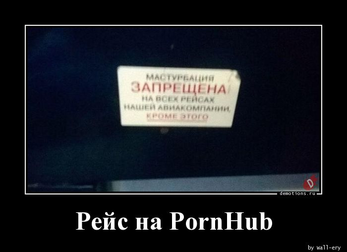 Рейс на PornHub