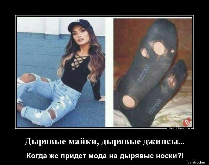 Дырявые носки демотиватор