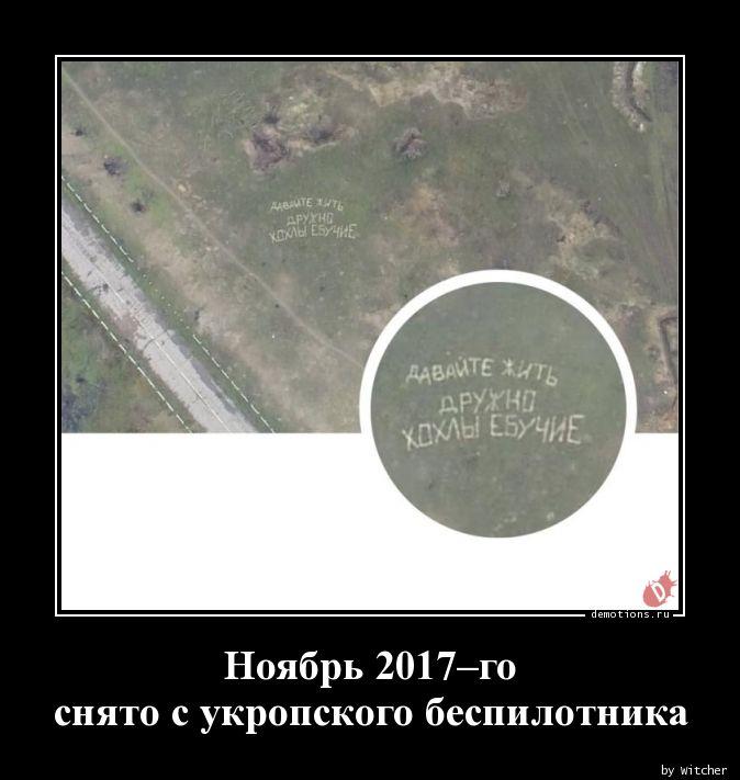 Ноябрь 2017–го снято с укропского беспилотника