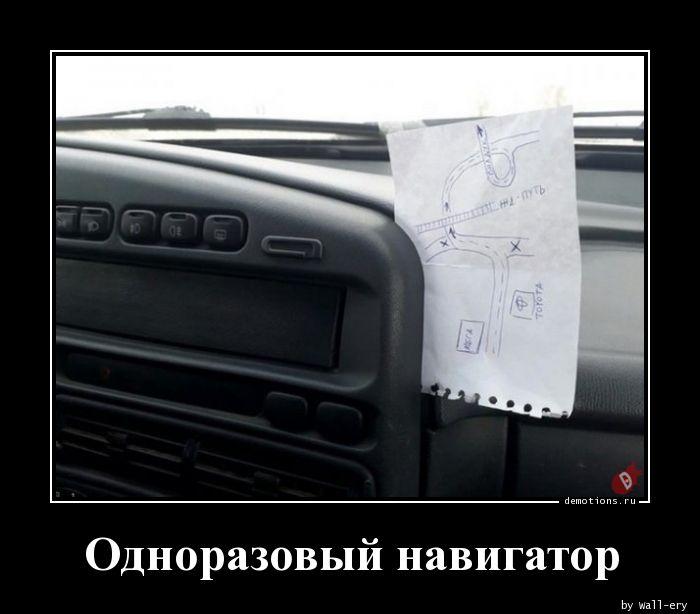 Одноразовый навигатор
