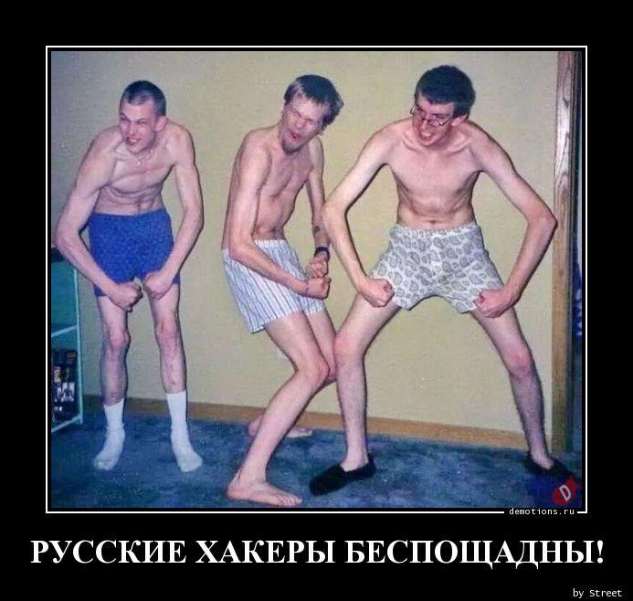 РУССКИЕ ХАКЕРЫ БЕСПОЩАДНЫ!
