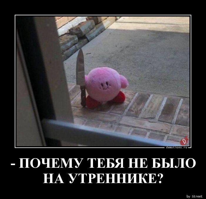 - ПОЧЕМУ ТЕБЯ НЕ БЫЛОnНА УТРЕННИКЕ?
