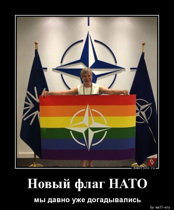 Новый флаг НАТО