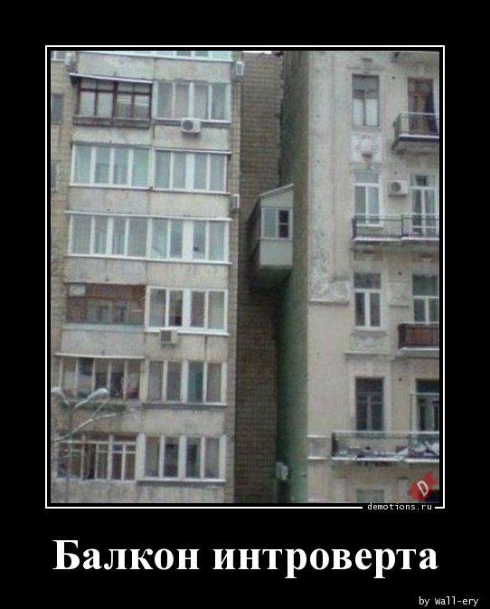 Балкон интроверта